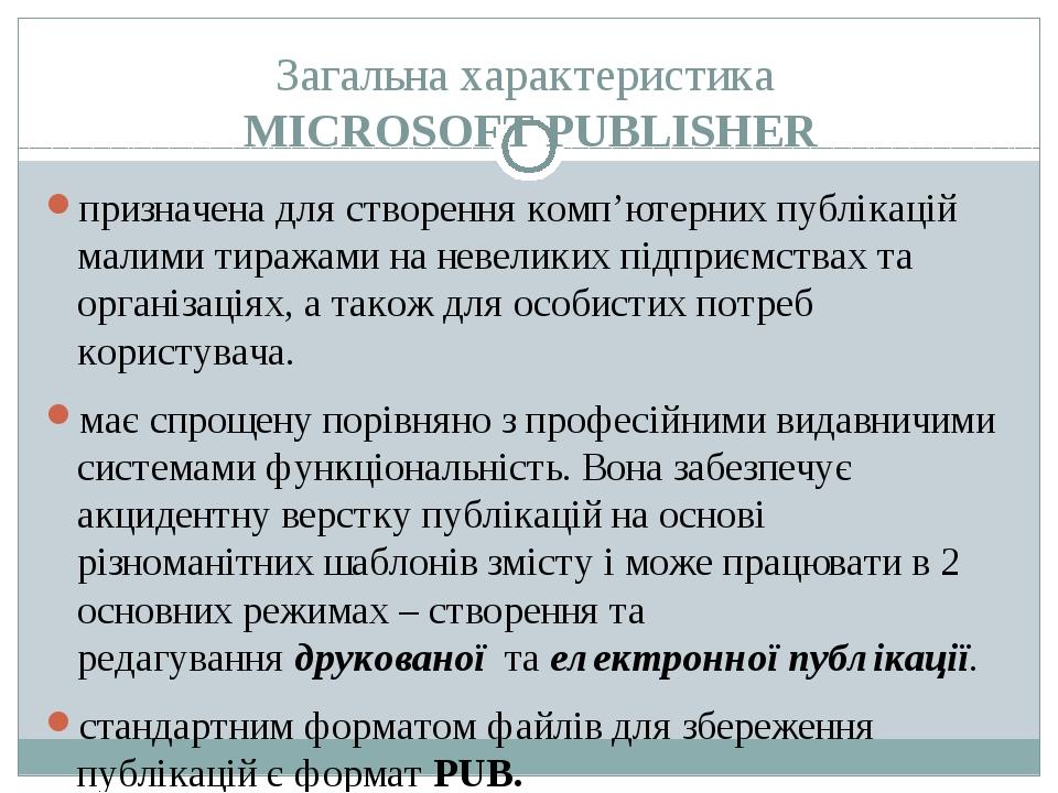Загальна характеристика MICROSOFT PUBLISHER призначена для створення комп'юте...