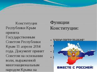 Конституция Республики Крым принята Государственным Советом Республики Кры