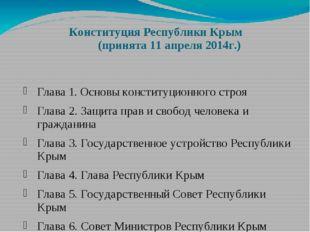 Конституция Республики Крым (принята 11 апреля 2014г.) Глава 1. Основы консти
