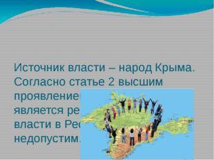 Источник власти – народ Крыма. Согласно статье 2 высшим проявлением власти на