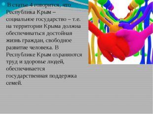 В статье 4 говорится, что Республика Крым – социальное государство – т.е. на