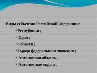 Виды субъектов Российской Федерации: Республики ; Края ; Области ; Города фе