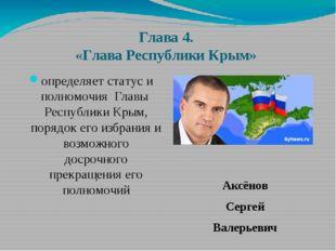 Глава 4. «Глава Республики Крым» определяет статус и полномочия Главы Республ