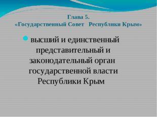 Глава 5. «Государственный Совет Республики Крым» высший и единственный предст
