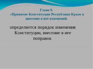 Глава 9. «Принятие Конституции Республики Крым и внесение в неё изменений» оп
