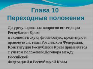 Глава 10 Переходные положения До урегулирования вопросов интеграции Республик