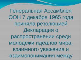 Генеральная Ассамблея ООН 7 декабря 1965 года приняла резолюцией Декларация о
