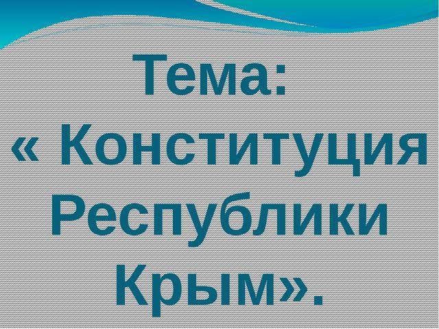 Тема: « Конституция Республики Крым».