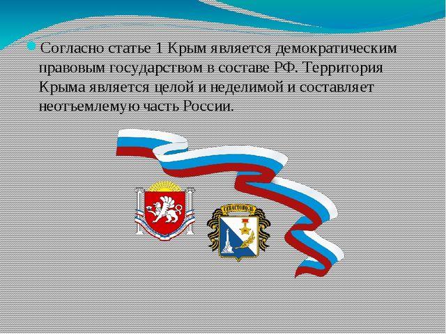 Согласно статье 1 Крым является демократическим правовым государством в сост...
