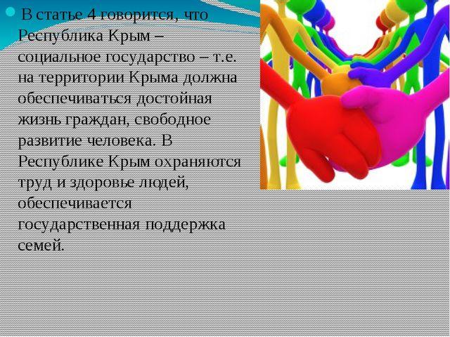 В статье 4 говорится, что Республика Крым – социальное государство – т.е. на...
