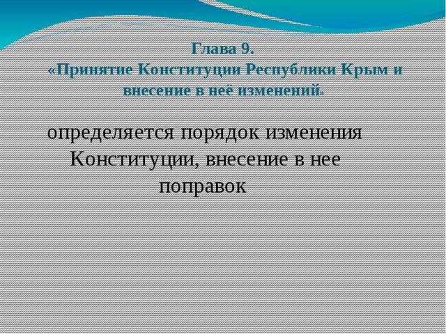 Глава 9. «Принятие Конституции Республики Крым и внесение в неё изменений» оп...