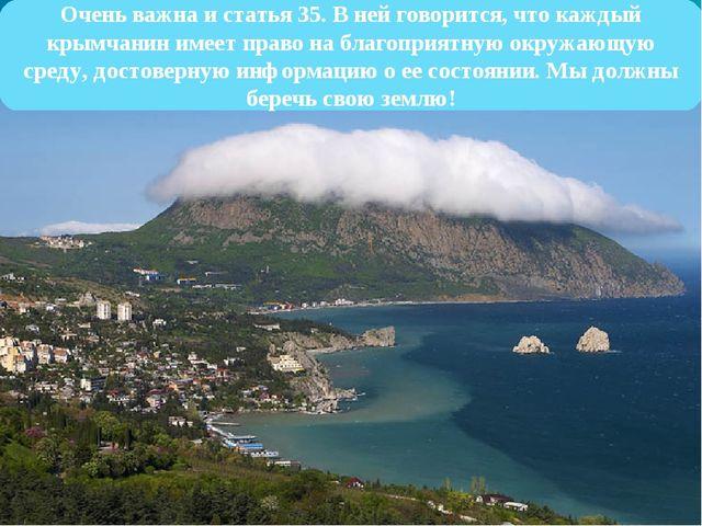 Очень важна и статья 35. В ней говорится, что каждый крымчанин имеет право н...