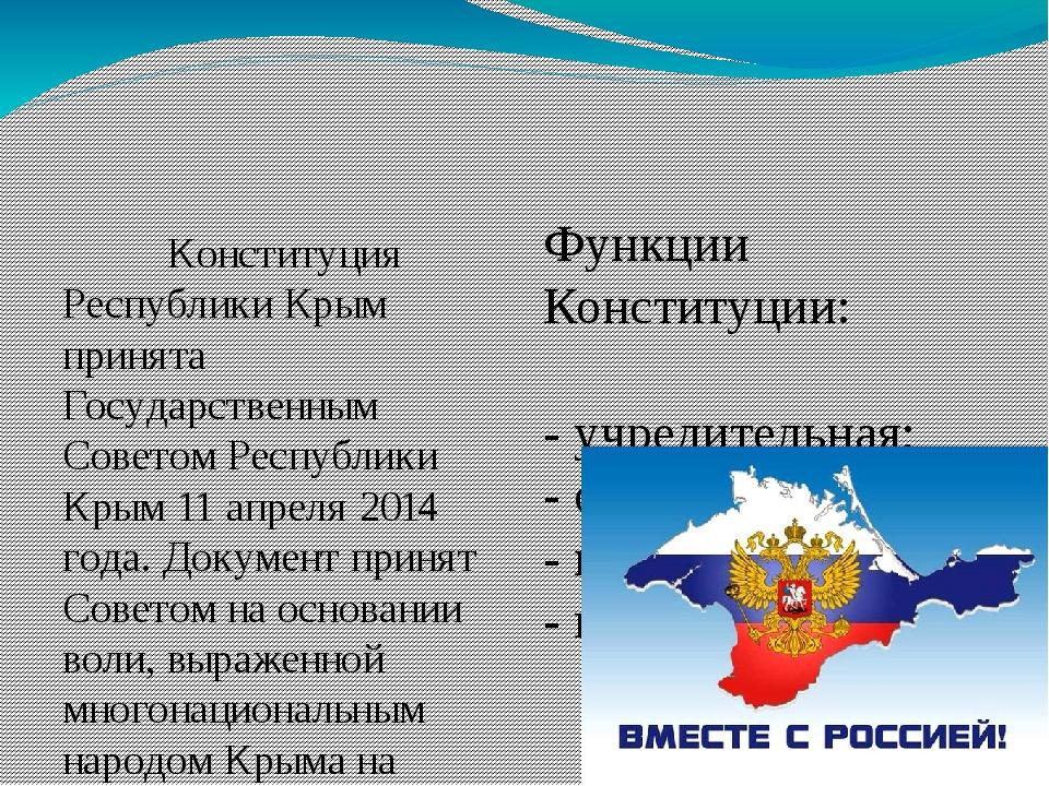 Конституция Республики Крым принята Государственным Советом Республики Кры...