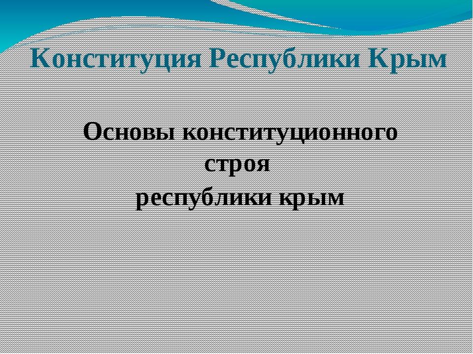 Конституция Республики Крым Основы конституционного строя республики крым