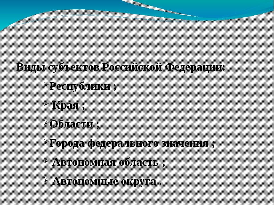 Виды субъектов Российской Федерации: Республики ; Края ; Области ; Города фе...