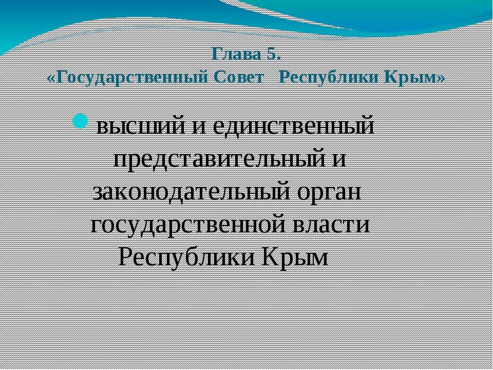 Глава 5. «Государственный Совет Республики Крым» высший и единственный предст...