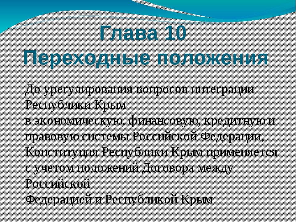 Глава 10 Переходные положения До урегулирования вопросов интеграции Республик...