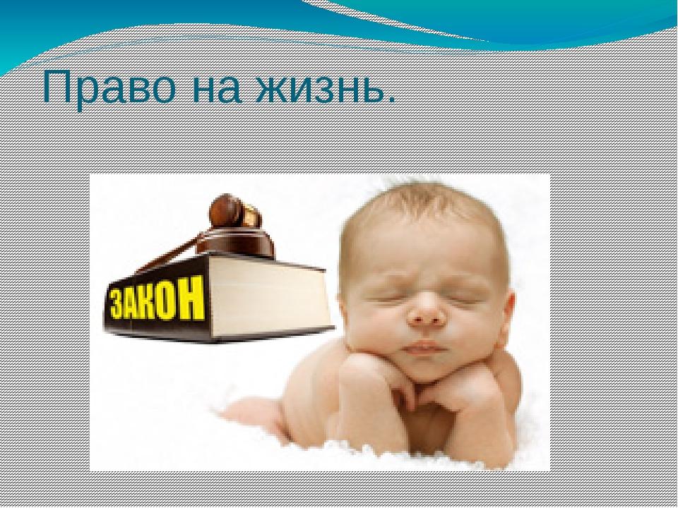 Право на жизнь.