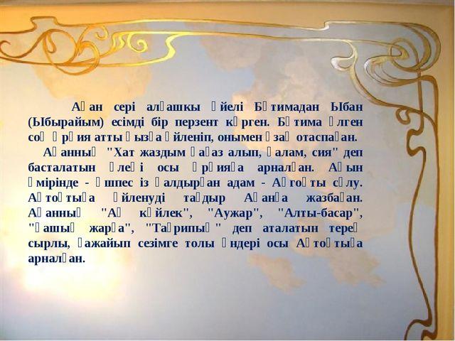 Ақан сері алғашкы әйелі Бәтимадан Ыбан (Ыбырайым) есімді бір перзент көрген....