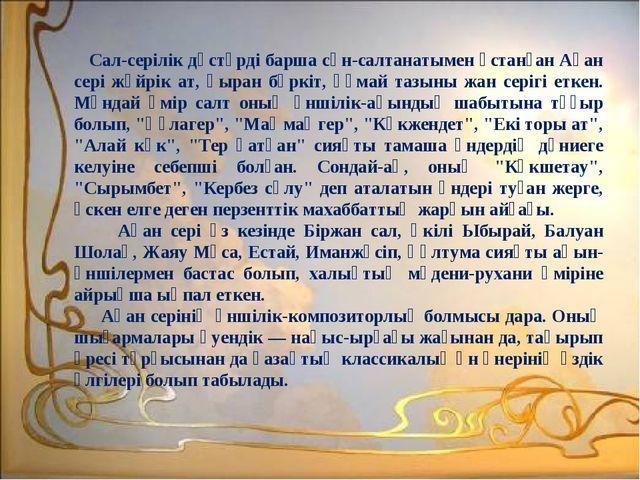Сал-серілік дәстүрді барша сән-салтанатымен ұстанған Ақан сері жүйрік ат, қы...