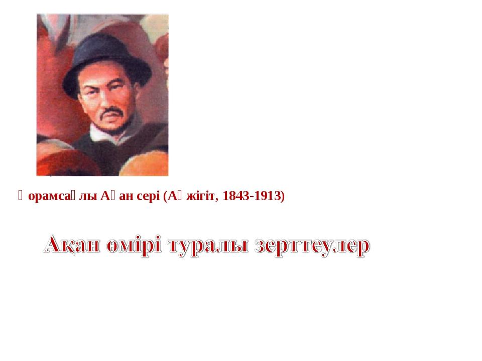 Қорамсаұлы Ақан сері (Ақжігіт, 1843-1913)