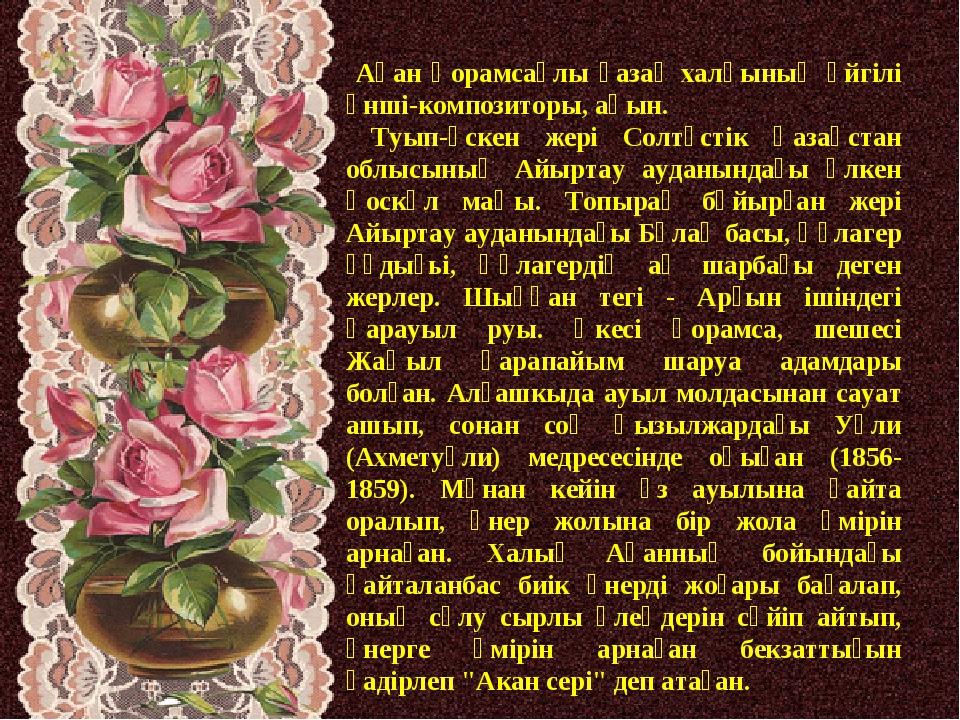 Ақан Қорамсаұлы қазақ халқының әйгілі әнші-композиторы, ақын. Туып-өскен жер...