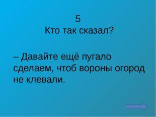 3 Из какого рассказа эти диалоги? - А я раньше летать умел: - А ну, полетели!