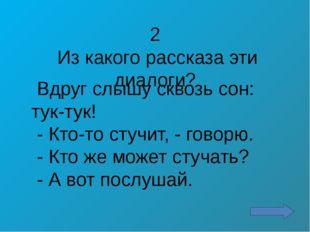 5 Из какого рассказа эти диалоги? - Где ты их взял? - говорит мама. - На огор