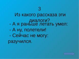 1 Какое произведение начинается с таких слов? Это случилось после того, как
