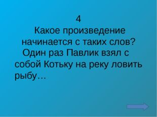 Список использованной литературы: http://lukoshko.net/nosov/nosz4.shtml http