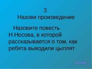 5 Назови произведение Назовите произведение Н.Носова, по мотивам которого был