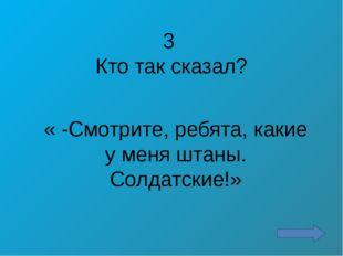 1 Из какого рассказа эти диалоги? - Она жи-жи - живая! - Кто живая? - Шля-шля