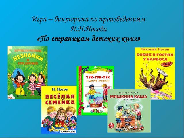 1 Назови произведение Как называется книга, герои которой маленькие весёлые ч...