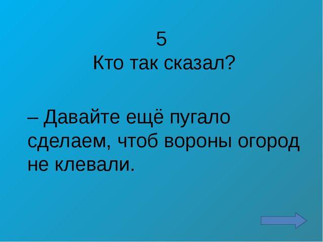 3 Из какого рассказа эти диалоги? - А я раньше летать умел: - А ну, полетели!...
