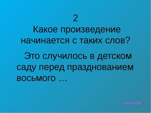 5 Какое произведение начинается с таких слов? Мама недавно подарила Виталику...