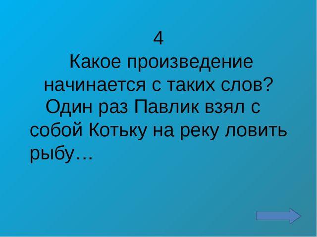Список использованной литературы: http://lukoshko.net/nosov/nosz4.shtml http...