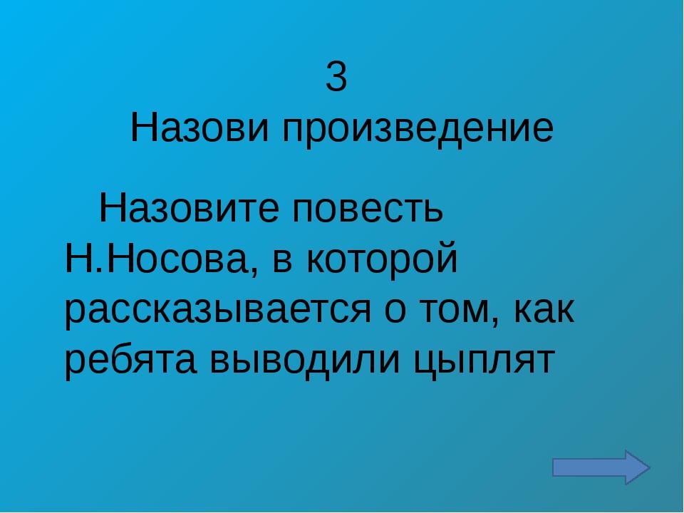 5 Назови произведение Назовите произведение Н.Носова, по мотивам которого был...