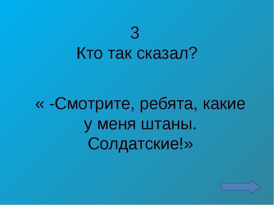 1 Из какого рассказа эти диалоги? - Она жи-жи - живая! - Кто живая? - Шля-шля...
