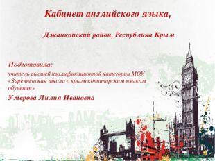 Кабинет английского языка, Джанкойский район, Республика Крым Подготовила: уч