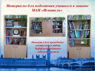 Материалы для подготовки учащихся к защите МАН «Искатель» Материал для провед