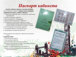 Паспорт кабинета Паспорт учебного кабинета «Английский язык» Ответственный за