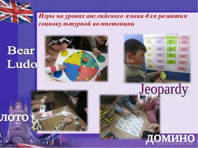 Игры на уроках английского языка для развития социокультурной компетенции