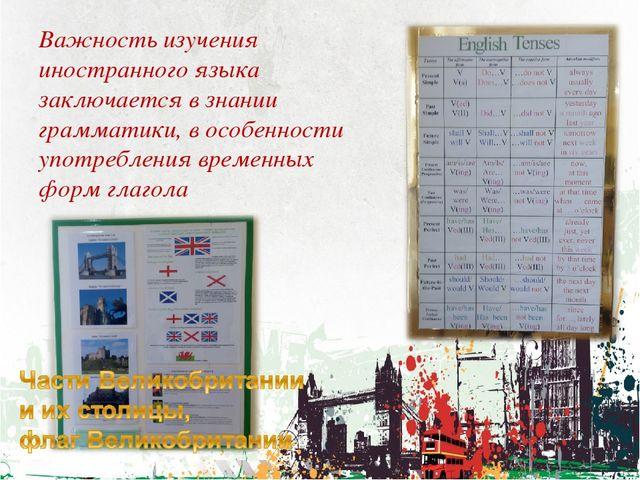Важность изучения иностранного языка заключается в знании грамматики, в особе...