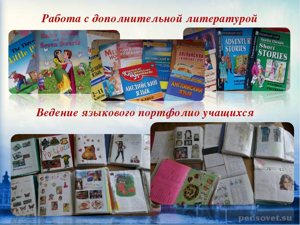 Работа с дополнительной литературой Ведение языкового портфолио учащихся