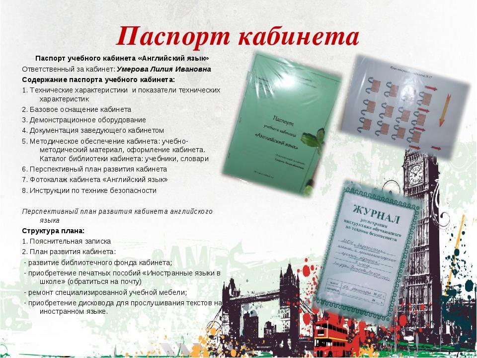 Паспорт кабинета Паспорт учебного кабинета «Английский язык» Ответственный за...