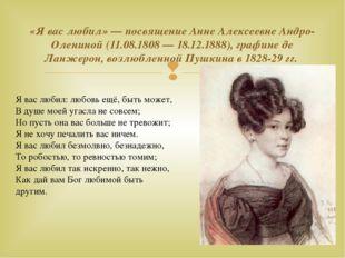 «Я вас любил» — посвящение Анне Алексеевне Андро-Олениной (11.08.1808 — 18.12