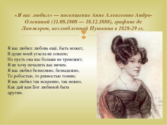 «Я вас любил» — посвящение Анне Алексеевне Андро-Олениной (11.08.1808 — 18.12...