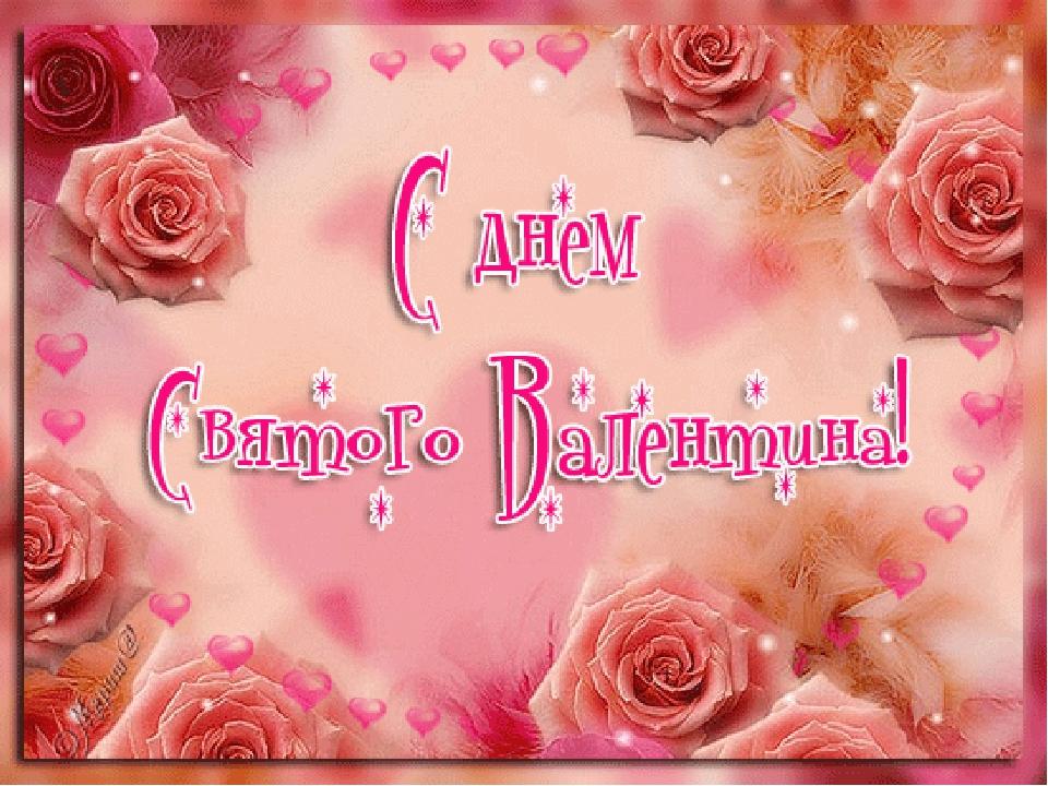 Новым годом, открытка с днем св валентина другу