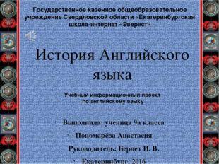 История Английского языка Выполнила: ученица 9а класса Пономарёва Анастасия Р