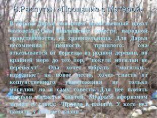 В.Распутин «Прощание с Матёрой» В образе Дарьи воплощен нравственный идеал че